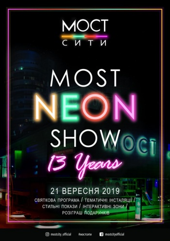 «Most Neon Show»