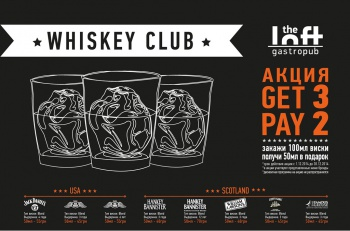 Whiskey Club: Get 3 — Pay 2!