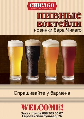 Рецепт пиво фото