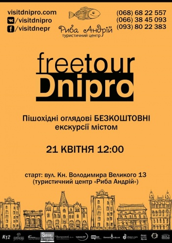 Free walking TOUR Дніпро