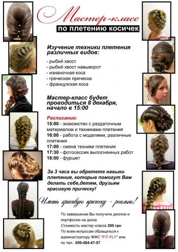 Плетение кос мастер классы видео