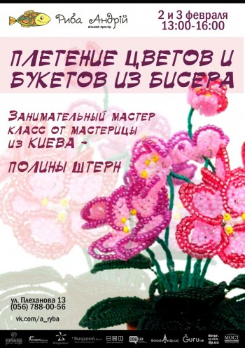 Плетем цветы из бисера в Рыбе.