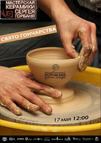 Мастер классы по гончарству днепропетровск