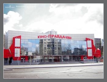 Правда кино днепропетровск афиша на завтра билеты на концерт бибера в питере