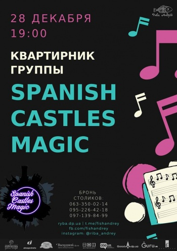Квартирник: Spanish Castles Magic