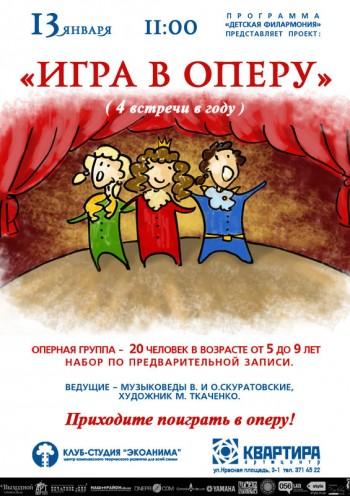 зиму названия оперы для детей оптом производителя придется