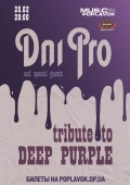 Концерт «Tribute to Deep Purple»