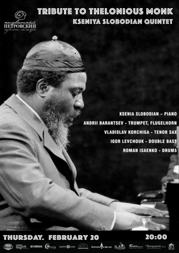 Концерт «Tribute to Thelonious Monk»