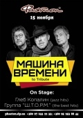 Концерт «Машина Времени to Tribute»