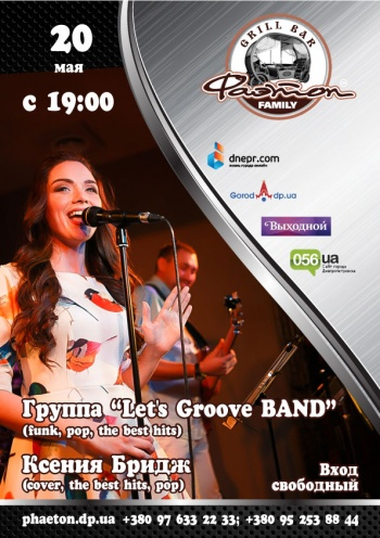 Let's groove band и Ксения Бридж