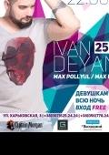 С днем рожденния dj Ivan Deyanov !