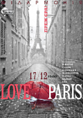 Музичне шоу «Love Paris»
