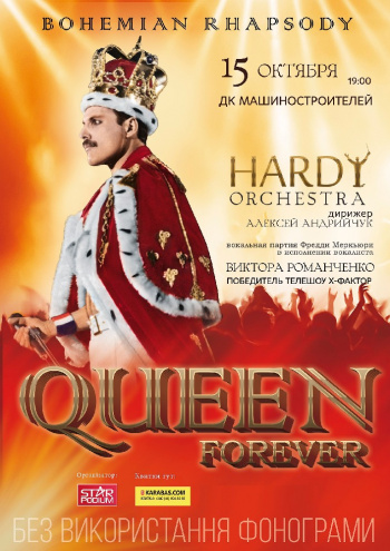 Концерт «Queen Forever»