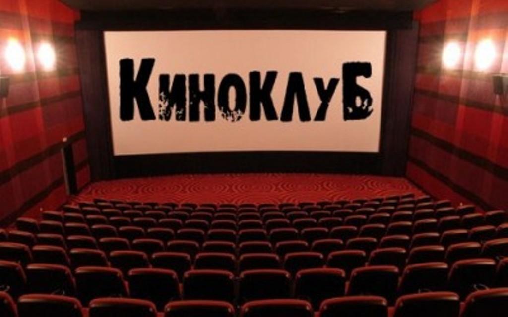 Киноклуб планета кино стоит ли